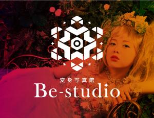 変身写真館 Be-studio