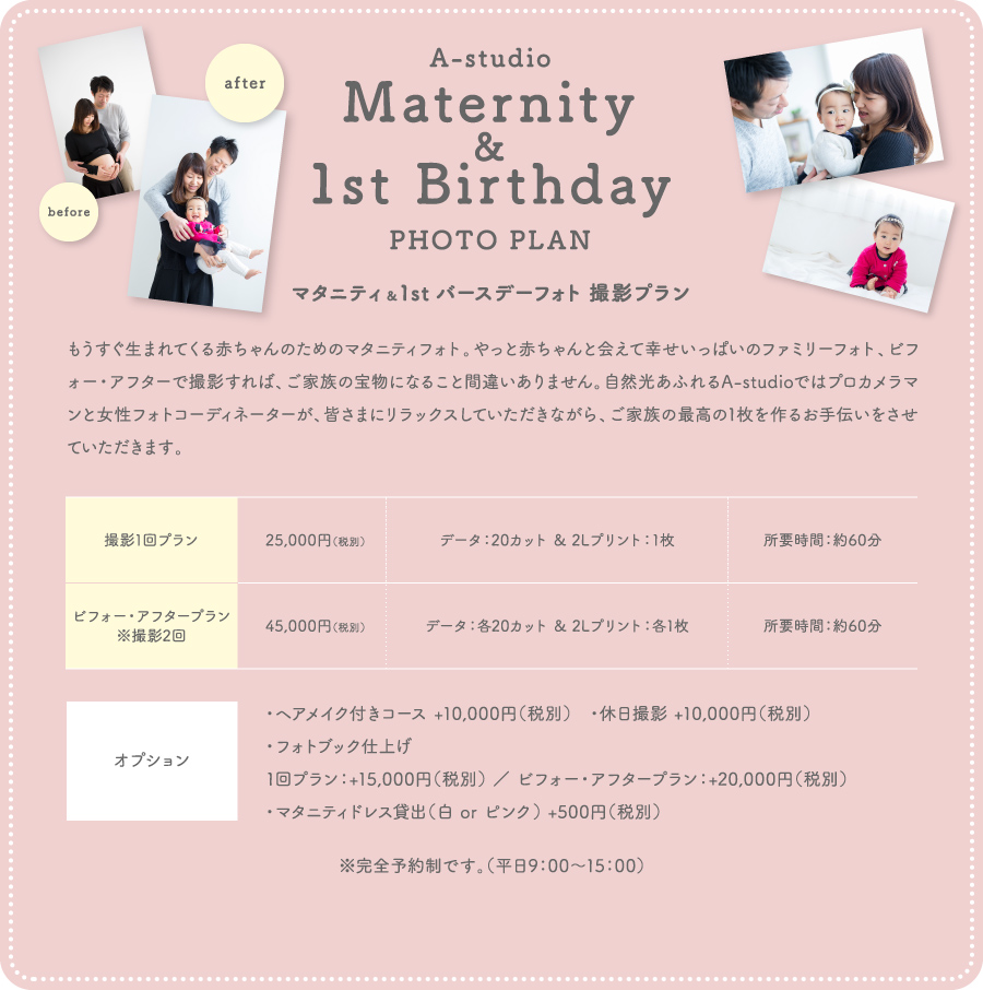 A-studio Maternity&1st Birthday